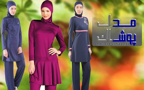 مدل لباس شنای اسلامی
